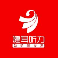 湖南健耳听力助听器有限公司南宁分公司