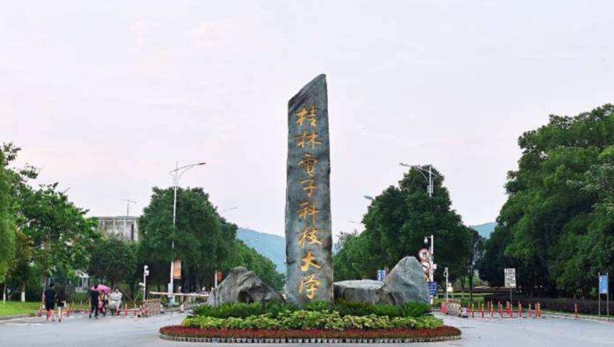 桂林电子科技大学2019年函授招生简章